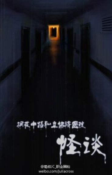 Chuyện ma quái ở bệnh viện Đồng Hoa
