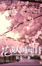 Hoa Tiện Nhân Gian Tứ Đinh Mục - Địch Qua (nothing_nhh cv) Hiện đại - Sủng by Anhi1812