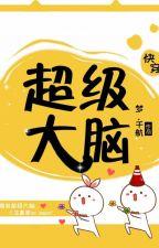 Edit  Siêu Cấp Đại Não   Khoái xuyên by Tuulinh