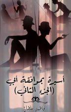 اسيره بموافقه أبي الجزء الثاني  by FatmaSultan947