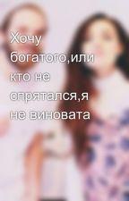 Хочу богатого,или кто не спрятался,я не виновата by Cherry_Sakura_