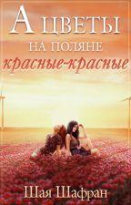 А цветы на поляне красные-красные... (Редакция) by Shaya_Shafran