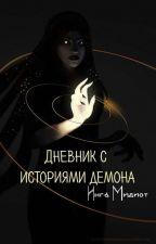 Дневник с историями демона by IngaMidiot