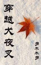 Xuyên qua Inuyasha - Đa Mộc Mộc Đa (đồng nhân Inuyasha) by Tsubaki