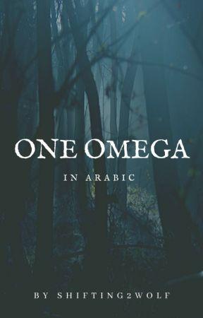 f14cf1d8b277d One Omega (مُترجمة للعَربِية ) - Chapter 14 - New additions - Wattpad