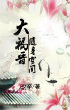 Trí huệ nhân sinh - Xuyên không - Điền văn - Hoàn by hanachan89