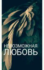Невозможная любовь by Vika_Holubeva