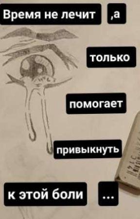 я и моя голова? Дневник так сказать меня... by hidden_daemon
