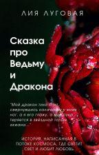Сказка про ведьму и дракона by NataliyaLugovaya