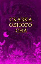 Сказка одного сна by Drakoncha