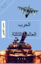 الحرب العالمية الثالثة ... محمود الهليهى by user53961424