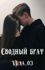 Сводный Брат♥♥♥ by Vi_ka_03