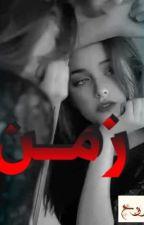 زمْــــن by user27053265