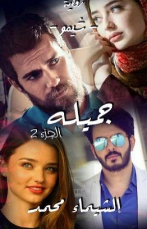جميلة (٣) حلقات خاصة للعام الجديد بقلم الشيماء محمد (شيموو) by AlShimaaMohammed0