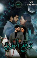 وجع الهوى by EmyNour920