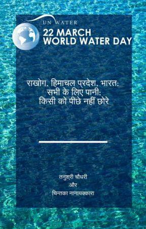 राखोग, हिमाचल प्रदेश, भारत; सभी के लिए पानी; किसी को पीछे नहीं छोरे by Cynthia_Williams