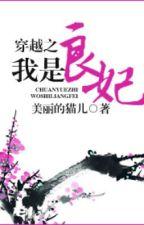 Xuyên qua chi ta là Lương phi (thanh xuyên mẹ 88, cải biến lịch sử) by kyo_91st