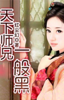 Đọc truyện Thiên hạ sư huynh bình thường hắc - Hồng Trần Huyễn (XK-Trọng sinh 10 năm-NP)