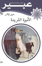 الأميرة الشريدة by SaRaMohamedSeif