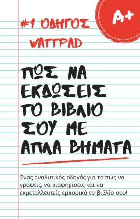 Review Book Wattpad by AlexandrosItsios