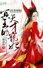 The King of Hell's Genius Pampered Wife by NurAzizah_07
