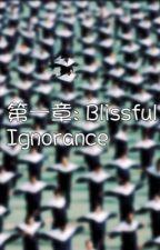 Blissful Ignorance by blissfulignorancenov