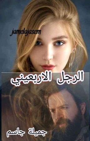 الرجل الاربعيني  باللهجة الليبية by jamelajasem