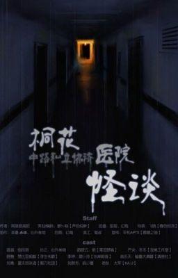 Đọc truyện Chuyện Ma Quái Ở Bệnh Viện Đồng Hoa