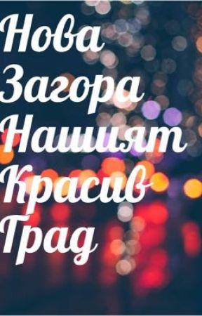 Нова Загора - Нашият Красив Град by ughwheeler