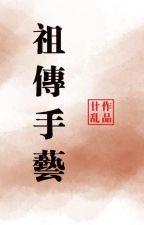 [Đam mỹ] Tổ truyền thủ nghệ - Nhập Loạn by Xiaoliao