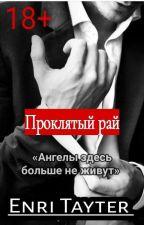 Проклятый рай by enri_tayter6996