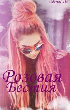 Розовая  Бестия by ValeriaL456