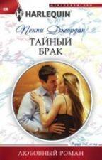 Тайный брак by Mashka2001