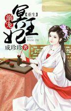 Reborn Spoiled Ming WangFei (UNEDITED) by MacyBlood