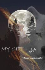 MY GIFT  - هـبَتي  ❤ by arches_cluster