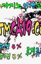 안전 보장호 !! ATM 카지노, 안전 도메인, ATMCA19.COM by 95987swucni
