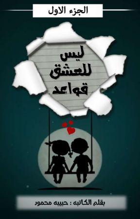 ليس للعشق قواعد  by HabibaMahmoud5