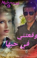 اوقعتنى فى حبها  by EsraaMahmoud549