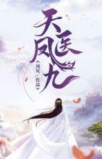 Thiên y Phượng Cửu - Phượng Quỳnh by yingcv