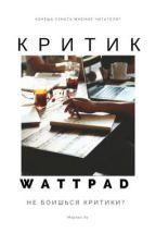 Критик Wattpad.  by _Marlin_Lo69