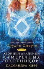 Хроники академии сумеречных охотников Книга 2 by user56662418
