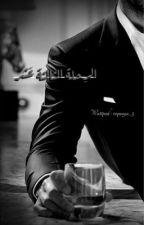 الرِحلة الثالثة عشر by roquaya_3