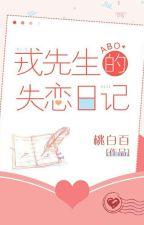 [BL Terjemahan] Buku Harian Mabuk Cinta Mr. Rong  by AmuRe07