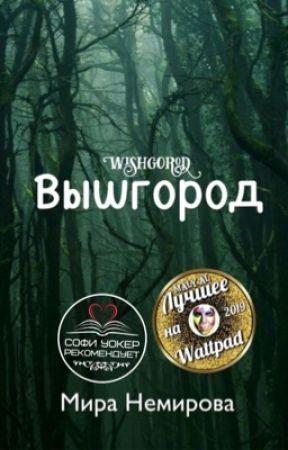 Вышгород by nemirovawriter