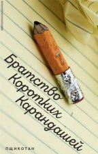 Братство Коротких Карандашей by Pshikotan