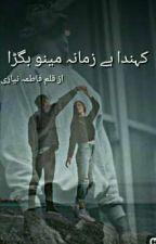 """""""کہندا اے زمانہ مینو بگڑا""""از قلم فاطمہ نیازی(مکمل) by Fatima__niazi"""