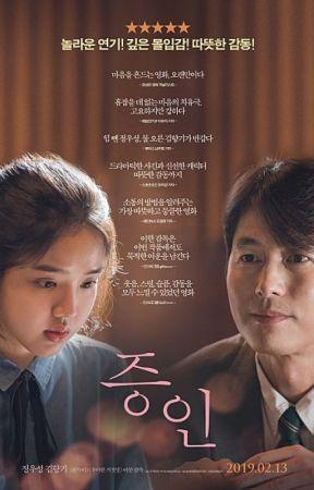 영화 증인 다시보기 (고화질,링크) 다운로드 무료보기 by choisin1