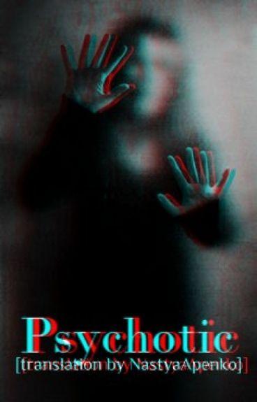 Psychotic [transtlation by NastyaApenko]
