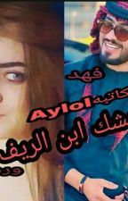 عشك ابن الريف🔞🔞 by AylolAylol