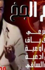 """قصيدة """"التأشيرة"""" للشاعر المصري هشام الجخ by Rigolla"""